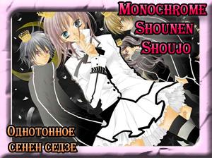 Monochrome Shounen Shoujo / Однотонное сенен седзе